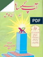 Aap K Masail Aur On Ka Hal - Jild 5 - by Maulana Yousaf Ludhyanvi Shaheed [RTA]