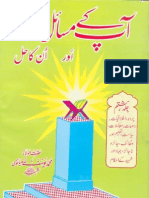 Aap K Masail Aur On Ka Hal - Jild 8 - by Maulana Yousaf Ludhyanvi Shaheed [RTA]