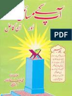 Aap K Masail Aur On Ka Hal - Jild 9 - by Maulana Yousaf Ludhyanvi Shaheed [RTA]