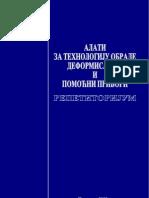 Алати за деформисање и Помоћни прибори_Репетиторијум