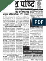 Madhesh Post 2069-09-09