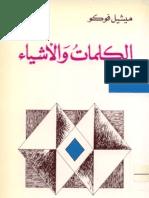 Mots et Choses (en arabe)