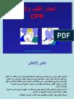 CPR Arabic