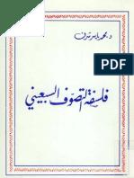 134-فلسفة التصوف السبعيني-محمد ياسر شرف