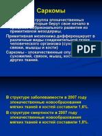 Oncology - Osteosarcoma v2
