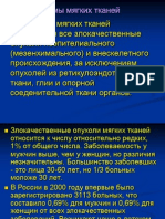 Oncology - Rhabdomyosarcoma v1