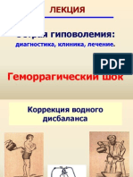 Anesthesialogy - Hypovolumic