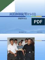 2012.07.15葵涌堂