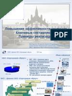 Повышение эффективности компании ИАЗ