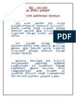 ISO Tamil