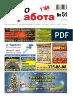 Aviso-rabota (DN) - 51 /085/