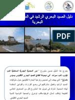 Guide de la Pêche Responsable AMP