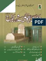 Hazrat Sayyiduna Abu Ubaida Bin Jraah
