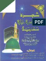 Shajrah e Qadariya Razawiya Attariyaa