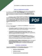 Προγραμματικές δηλώσεις Καραμανλή 2004