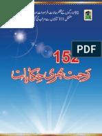 152 Rehmat Bhari Hikaiyat