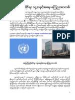 Universal Declaration of Human Right in Burmese