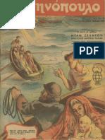 """Περιοδικό """"Ελληνόπουλο"""" τεύχ. 57, τόμ. β΄ 1946"""