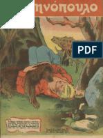 """Περιοδικό """"Ελληνόπουλο"""" τεύχ. 58, τόμ. β΄ 1946"""