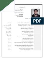 عامر إبراهيم - السيرة الذاتية بالعربية