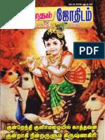 Krishnagiri Sri Lakshmi Narasimhar Temple Renovation