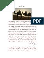 Hazrat Salam Farsi (R.A)