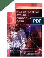 0835822 A05B3 Asiya Kod Haraktera Sudba i Svobodnaya Volya