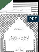 يوسف القرضاوي - المبشرات بإنتصار الإسلام