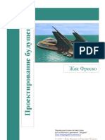 Designing  the Future Ebook. Jaque Fresco.Russian