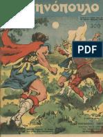 """Περιοδικό """"Ελληνόπουλο"""" τεύχ. 63, τόμ. β΄ 1946"""
