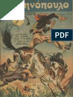 """Περιοδικό """"Ελληνόπουλο"""" τεύχ. 65, τόμ. β΄ 1946"""