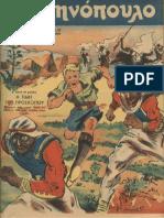 """Περιοδικό """"Ελληνόπουλο"""" τεύχ. 66, τόμ. β΄ 1946"""