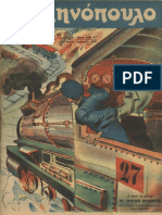 """Περιοδικό """"Ελληνόπουλο"""" τεύχ. 67, τόμ. β΄ 1946"""