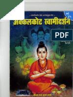Traimasik_Diwali