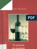 Τα Μυστικά του Κρασιού - Μ.Νέτσικα