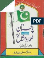 Pakistan Bananay Walay Ullama Wa Mashaikh