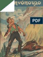 """Περιοδικό """"Ελληνόπουλο"""" τεύχ. 72, τόμ. β΄ 1946"""