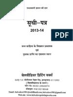 Catalogue / Suchi Patra 2013-14
