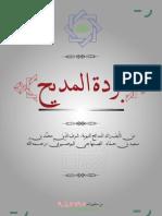 Qaseedah Burdah - Arabic
