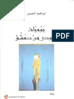 إبراهيم الجبين- يوميات يهودي من دمشق