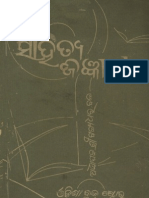 Gangadhar Bal Sahitya Jigyasa