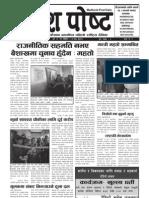 Madhesh Post 2069-09-12