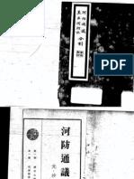 河防通議 - 南京,中國水利工程學會,1936