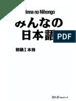 1 - 本冊 Honsatsu (libro de clase, todo en japonés)