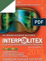 Интерполитех – 2010