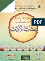 Nasaab Ul Adab