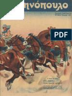 """Περιοδικό """"Ελληνόπουλο"""" τεύχ. 74, τόμ. β΄ 1946"""