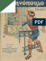 """Περιοδικό """"Ελληνόπουλο"""" τεύχ. 76, τόμ. β΄ 1946"""