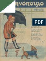 """Περιοδικό """"Ελληνόπουλο"""" τεύχ. 77, τόμ. β΄ 1946"""