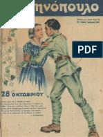 """Περιοδικό """"Ελληνόπουλο"""" τεύχ. 78, τόμ. β΄ 1946"""
